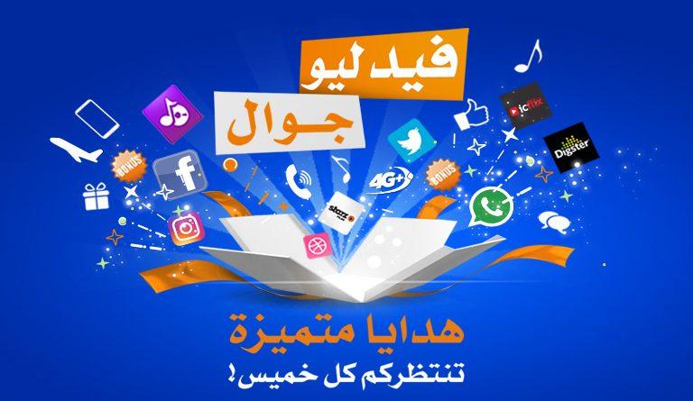 Maroc Telecom Fidelio Jawal