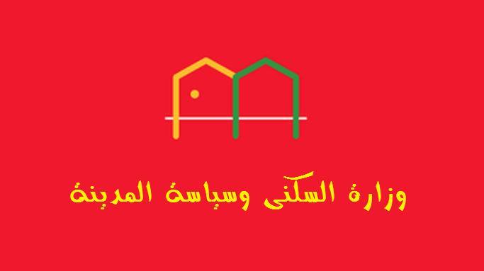 Aménagement du Territoire National, de l'Urbanisme, de l'Habitat et de la Politique de la Ville